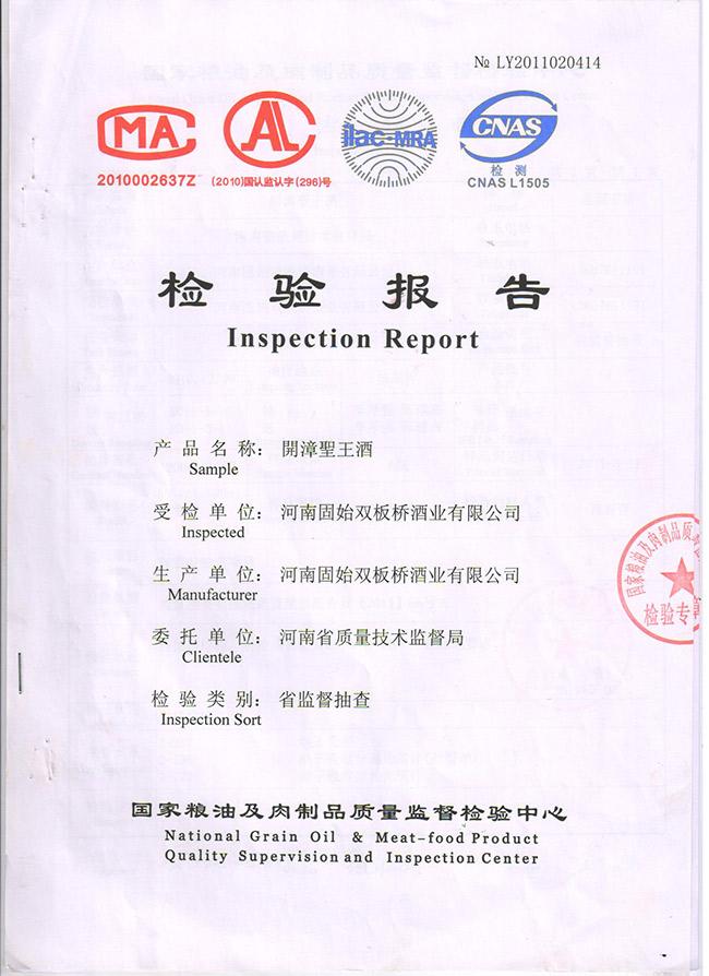 检验报告2011