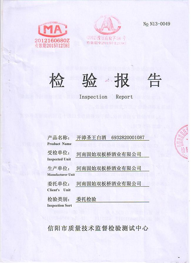 检验报告2013