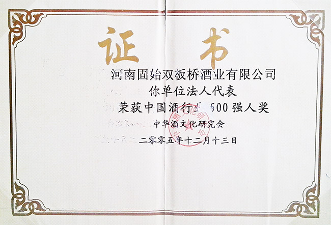 中国行业500强人奖