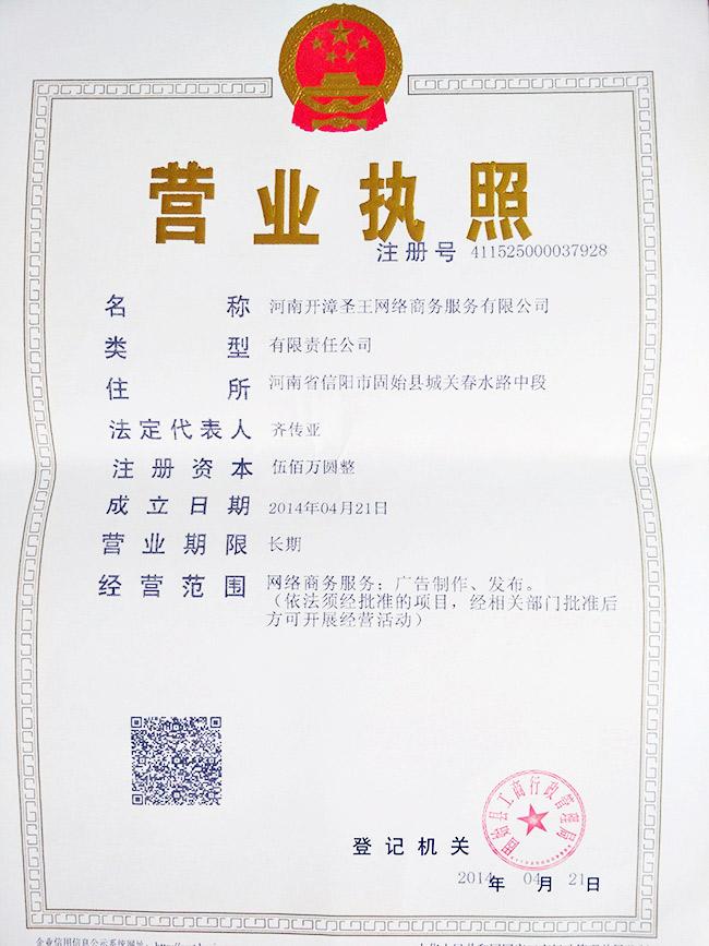 圣王网络公司营业执照