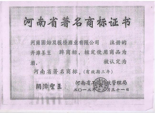 开漳圣王著名商标