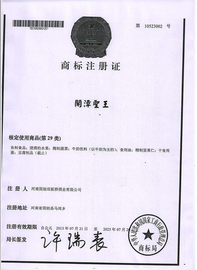 开漳聖王商标注册证第29类