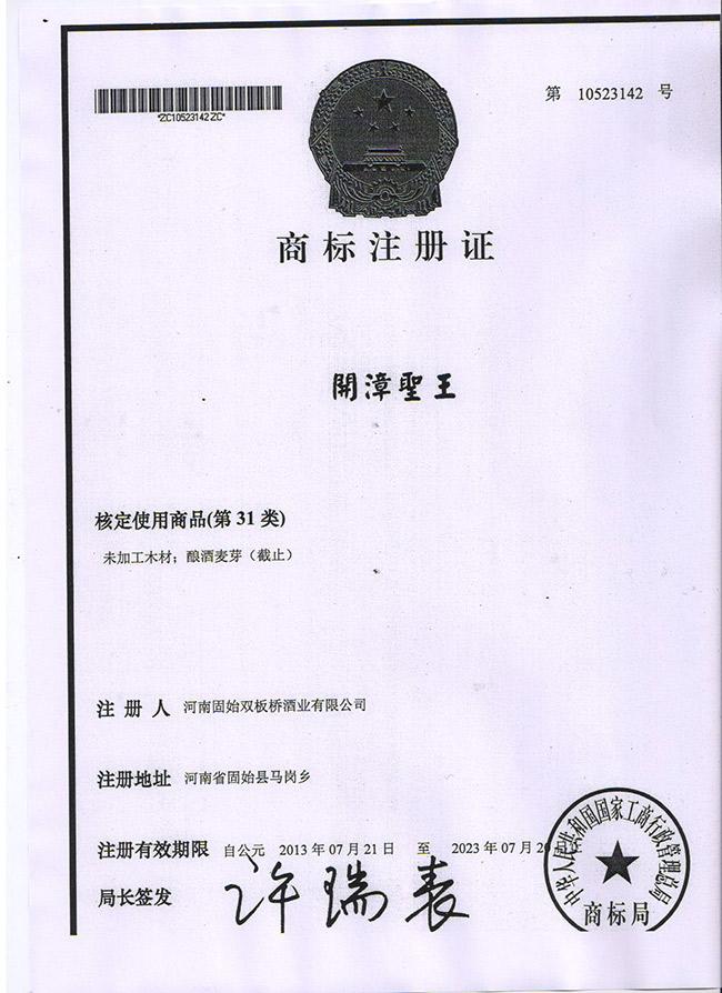 开漳聖王商标注册证第31类