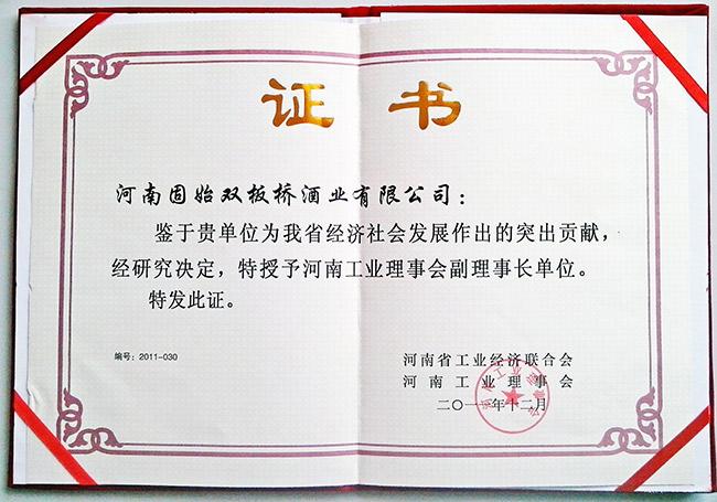 河南工业副理事长单位