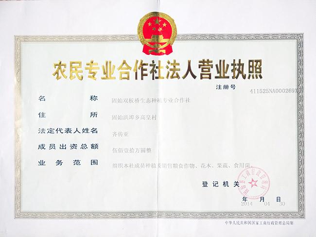 洪埠法人营业执照