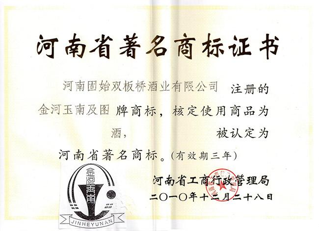金河南商标证书