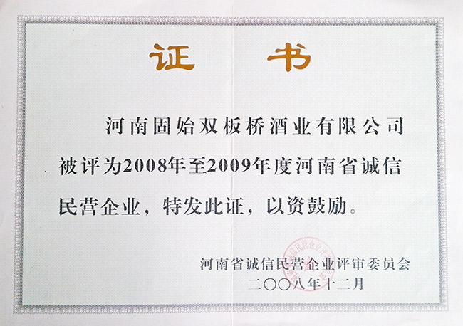 2008年至2009年度河南诚信民营企业
